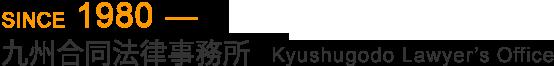 SINCE 1980 —九州合同法律事務所